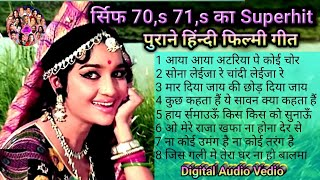 70,s से 71,s का 🥀Superhit🥀 पुराने गीत Lata Ji & Mukesh &0 Mohammad Rafi & Aasha Bhosle