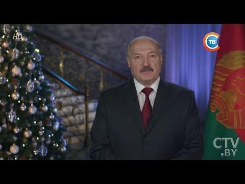 Новогоднее поздравление 2018 Президента Республики Беларусь Александра Лукашенко