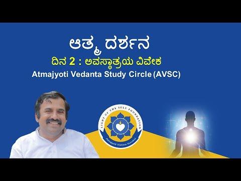 Download 3 States of Consciousness D2 #vedanta #atmajnana #selfenquiry #vicharamarg #advaita