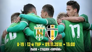 U-19 | «Карпати» – «Олександрія». (LIVE!)