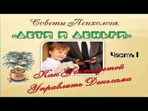 Советы психолога.Дети и деньги.часть 1.Родительские опасения.От чего стоит оберегать своих детей.