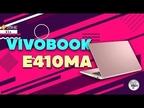 ASUS Vivobook E410M