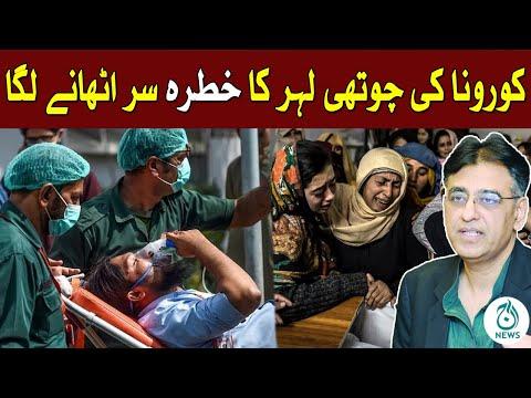 Coronavirus 4th Wave in Pakistan Could Emerge in July, Asad Umar Warns   Aaj Pakistan Ki Awaz  