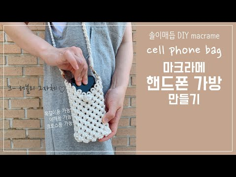 DIY36 러블리 마크라메 핸드폰 가방 만들기 / DIY macrame cell phone bag
