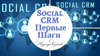 Social CRM  Первые Шаги Что Делать В Начале