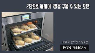 SK매직 빌트인스팀오븐(EON-B440SA) 초코빵