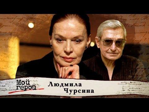 Людмила Чурсина. Мой
