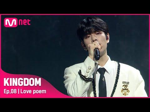 [EN/JP] [8회] ♬ Love poem - 메이플라이(보컬 유닛  은광, 승민, 종호)ㅣ3차 경연 1R#KINGDOM EP.8 | Mnet 210520 방송