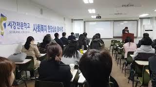 서강전문학교 복지학부