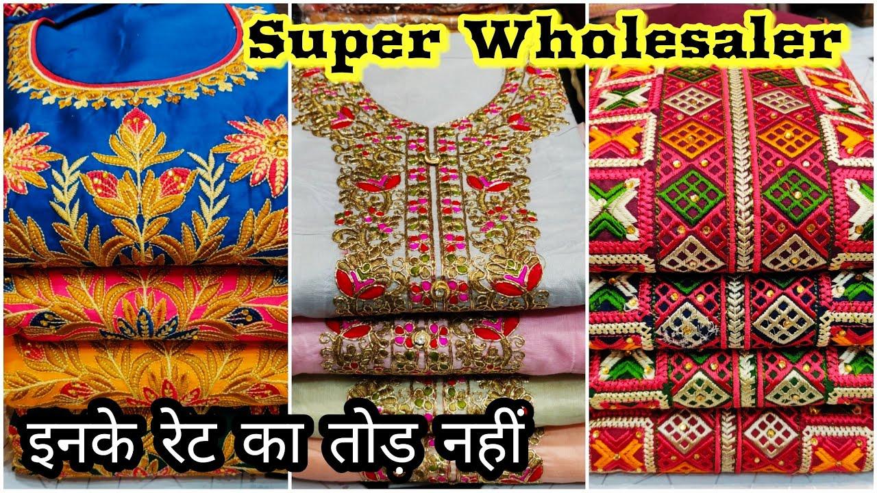 रेट सूट दोनों दमदार Ladies suit wholesale market in delhi Cotton fancy cheapest suits chandni chowk