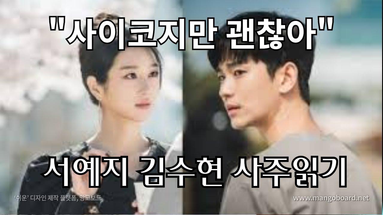 사이코지만 괜찮아 / 김수현, 서예지 사주읽기