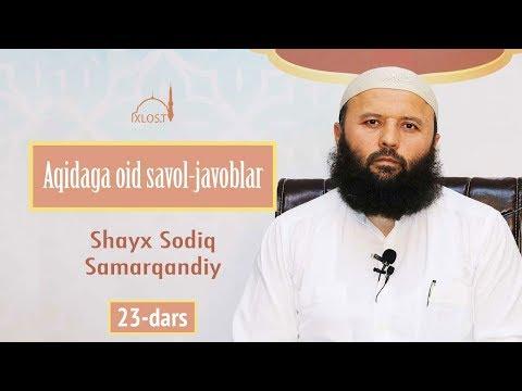 Aqidaga oid savol-javoblar | #23 | Shayx Sodiq Samarqandiy