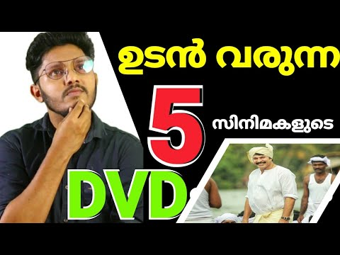 new malayalam movie 2018 upcoming 5 dvd release
