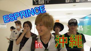 J狂ちゅーぶ 第一話 ESPRINCE従業員で沖縄旅行いってみた!の回!!