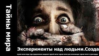Эксперименты над людьми Создатели Франкенштейнов.. великое переселение народов и славяне.