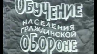 1979 год.Союзвузфильм.Обучение населения гражданской обороне.