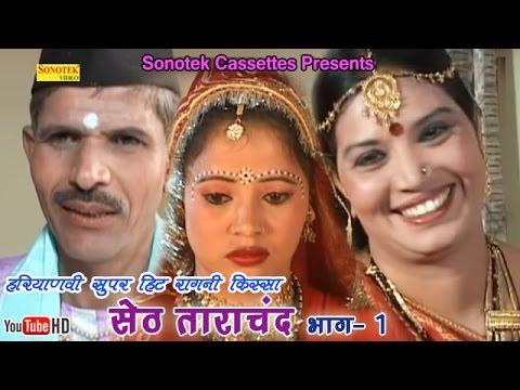 सेठ ताराचंद भाग -1  || Satpal Dosa, Mainpal Baseda || Harayanvi Ragni Kissa  Movies
