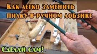 Как быстро и легко зажать пилку в ручной лобзик (чертеж в описании)