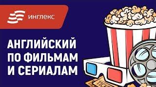 Запись Вебинара «Карты, деньги, два словаря: учим английский по фильмам и сериалам»