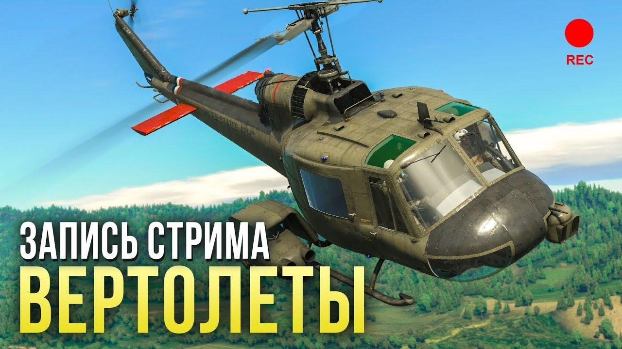 вертолеты war thunder