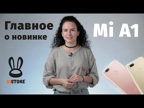 Xiaomi Mi А1 главное о новинке!