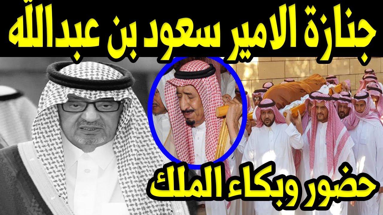 شاهد تشييع جنازة الامير سعود بن عبد الله بن فيصل بن عبد العزيز آل سعود بحضور الملك سلمان وابن سلمان Youtube