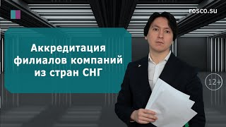Аккредитация филиалов компаний из стран СНГ