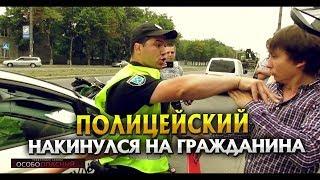 Полицейский накинулся на Гражданина