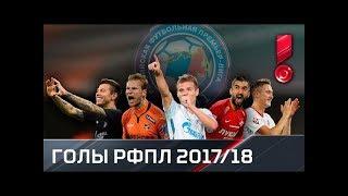 Кто забил самый красивый гол сезона РФПЛ?