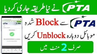 How to Unblock pta blocked device | PTA Mobile Registration 2019