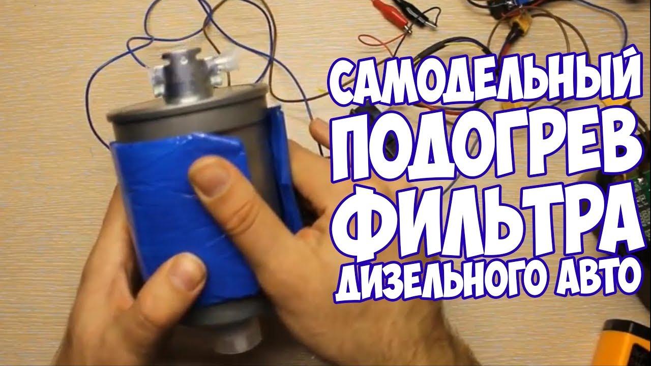 Подогрев топливного фильтра своими руками