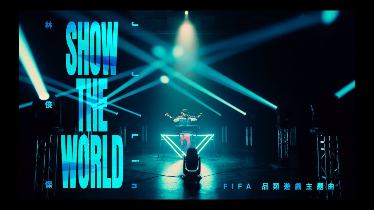 林俊傑 JJ Lin - SHOW THE WORLD (Official Music Video) - YouTube