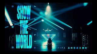 林俊傑 JJ Lin - SHOW THE WORLD (Official Music Video)