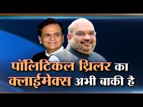 Gujarat राज्यसभा चुनाव में Ahmed Patel की शानदार जीत, BJP के लिए Wake-up Call ?