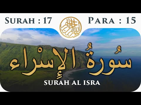 17 Surah Al Isra  | Para 15 | Visual Quran with Urdu Translation