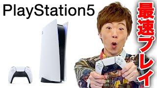 【PS5】発売前のプレイステーション5を日本最速プレイ!!【PlayStation5】