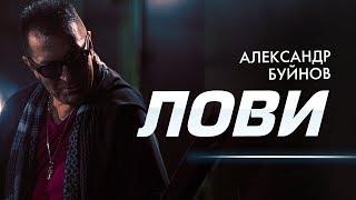 Александр Буйнов - Лови (Official video)