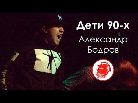 Дети 90-х - Александр Бодров