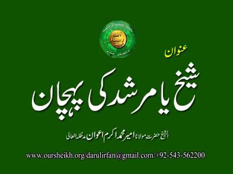 Sheikh ya Murshed ki Pechan ! By Maulana Ameer Muhammad Akram Awan