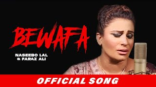 Naseebo Lal - Bewafa (Official Song) Ali Faraz | Latest Punjabi Songs 2020 | Naseebo Lal Songs