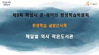 화성시 평생학습동아리 작품전시회