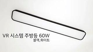 LED 주방등 VR 시스템 60W