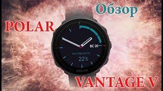 Обзор POLAR VANTAGE V на русском языке!