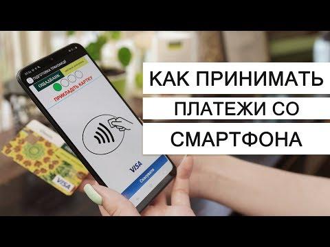 Tap To Phone: как принимать платежи со смартфона (обзор)