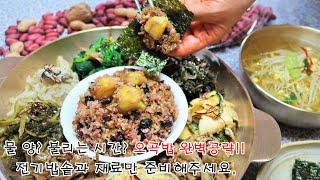 오곡밥(찰밥) 전기 압력밥솥으로 간단하게 만드는 법, …