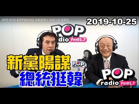 2019-10-25【POP撞新聞】黃暐瀚專訪郁慕明「新黨陽謀、總統挺韓」