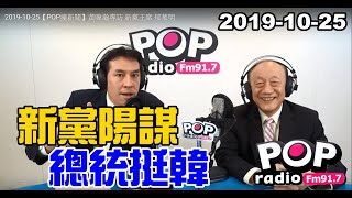 Baixar 2019-10-25【POP撞新聞】黃暐瀚專訪郁慕明「新黨陽謀、總統挺韓」