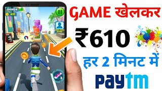 Play Game Earn ₹610 Paytm Cash Unlimited Time || New Earning App 2020 || Best Instant Paytm Cash App