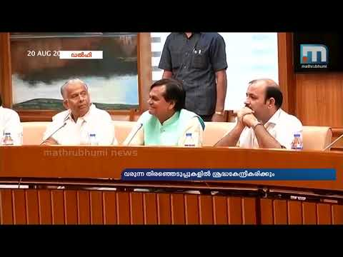 Congress to organise joint protests against BJP-RSS   Mathrubhumi News