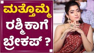 Rashmika Mandanna : ಮತ್ತೊಮ್ಮೆ ರಶ್ಮಿಕಾಗೆ ಬ್ರೇಕಪ್ ?   NewsFirst Kannada